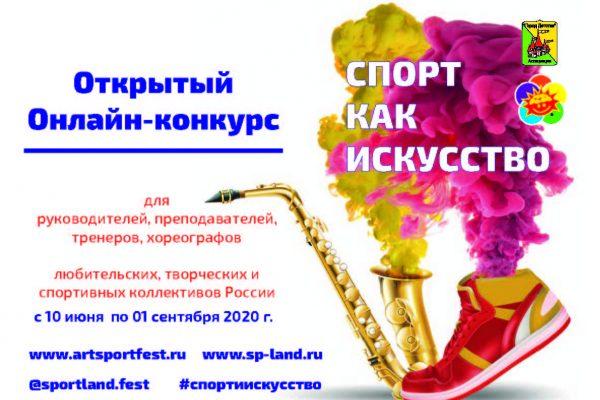 Презентация Онлайн-конкурс_Страница_1