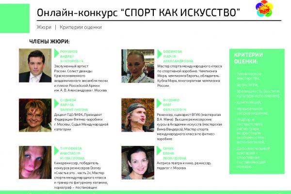 Презентация Онлайн-конкурс_Страница_5